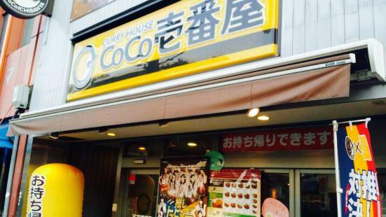 Coco Ichibanya, Naka-ku Yabacho
