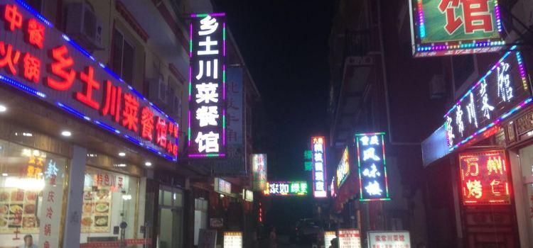 鄉土川菜餐館3