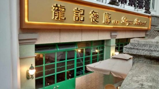 Dragon Restaurant