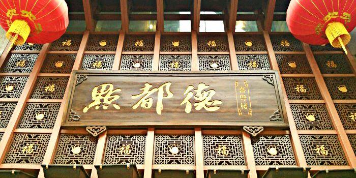 Dian Dou De (Xiyue Lou)1