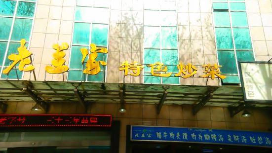 清真·老蘭家(興善寺西街總店)