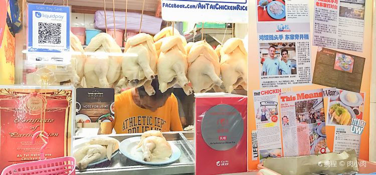 Ah Tai Hainanese Chicken Rice2