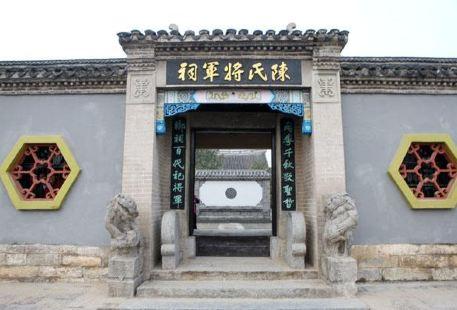 Chenshi Jiangjunci