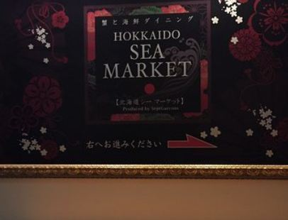Hokkaido Sea Market