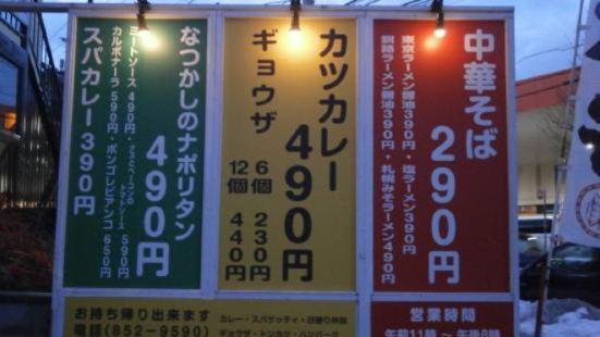 Kitchen Tsukisappu Club