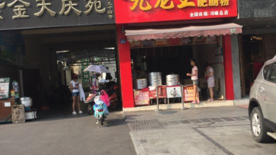 九龍王大包肥腸粉