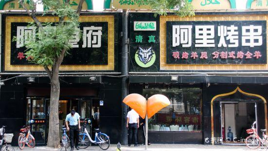 A Li Restaurant