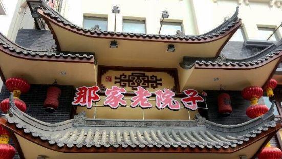 Na Jia Lao Yuan Zi ( San Jing Street )