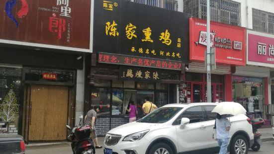 陳家熏雞(藍島分店)