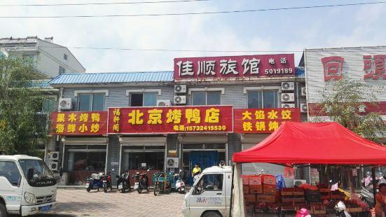 福軒閣烤鴨店