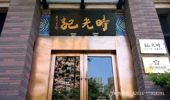 時光記文化沙龍主題餐廳