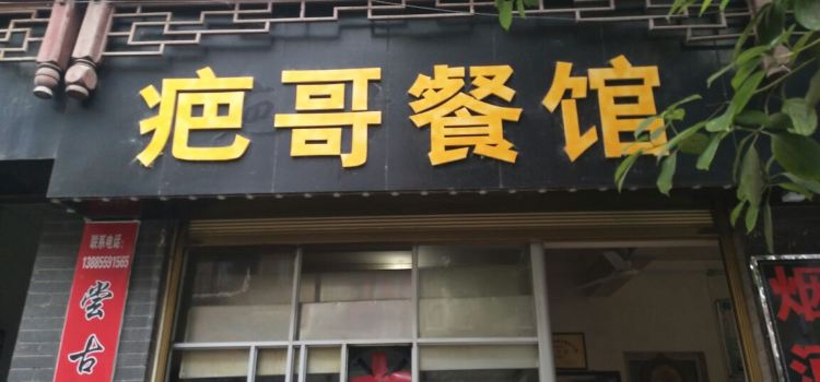 疤哥餐館2