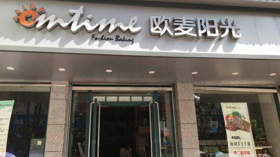 歐麥陽光中西餐廳(懷化漵浦店)