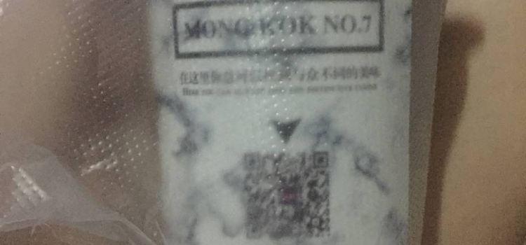 旺角七號(新市口店)