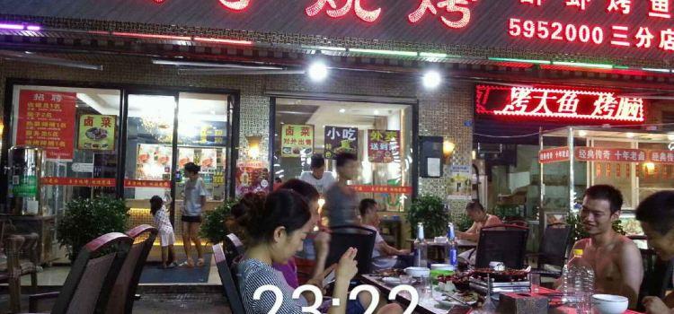 王子燒烤(九江路店)1