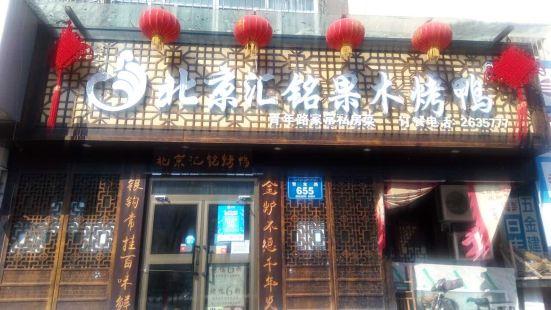 北京匯銘果木烤鴨(青年路店)