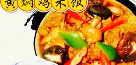 一品軒黃燜雞米飯