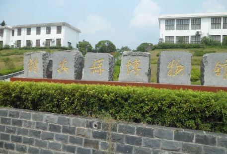 靖安縣博物館
