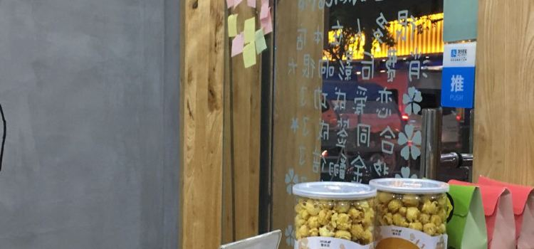 甘茶度(新昌世貿店)1