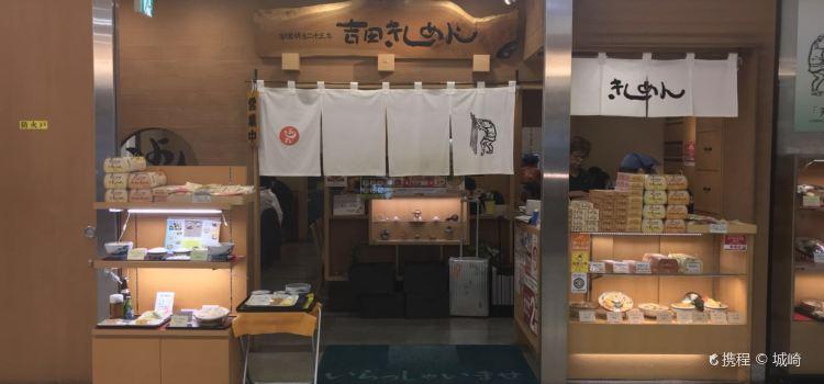 Kishimennoyoshida1