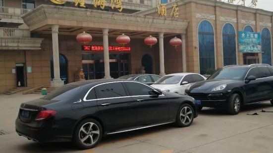 鑫海灣溫泉酒店(餐飲部)