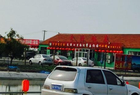 Laiyuan Restaurant Fishing
