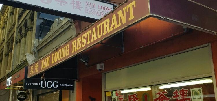 Nam Loong Chinese Restaurant1