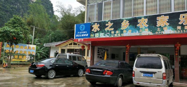 水之鄉農家樂(旅遊驛站)2