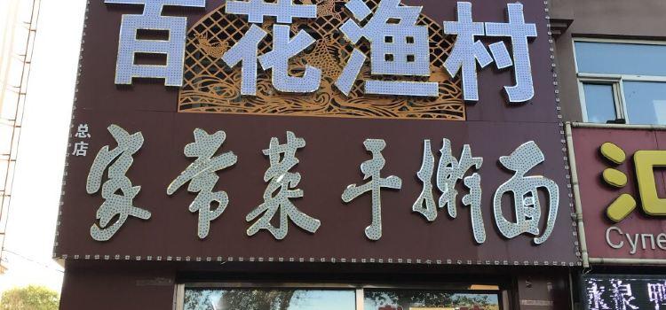 百花漁村3