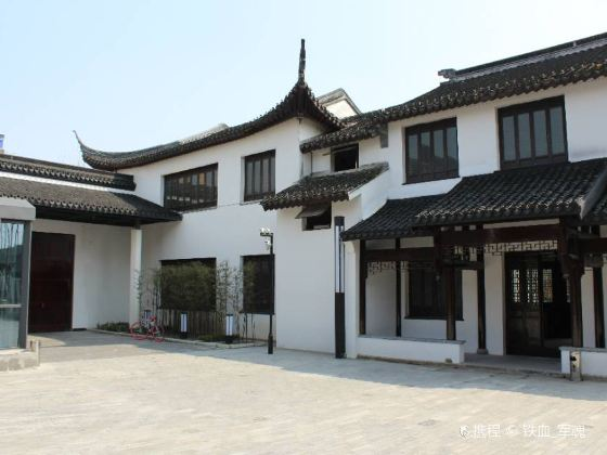 Wuzhen Painting and Calligraphy Academy