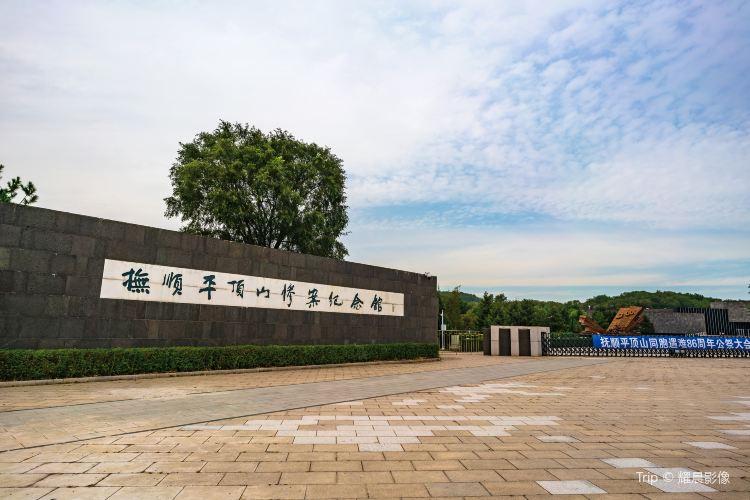 Fushun Pingdingshan Massacre Memorial Hall1