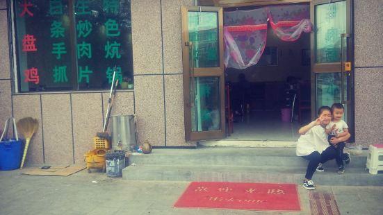 伊蘭麵食館