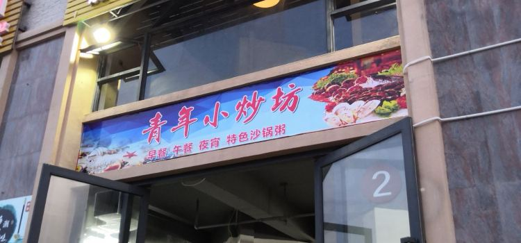 青年海鮮小炒坊1