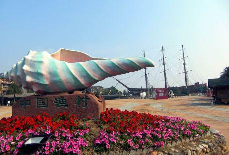中國漁村·陽光海岸景區