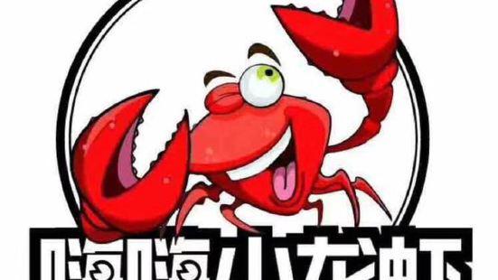 嗨嗨小龍蝦