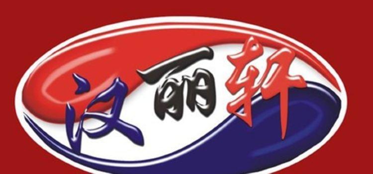 北京漢麗軒自助烤肉(龍潭路店)2