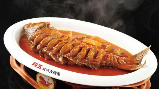 阿五黃河大鯉魚(天澤街店)