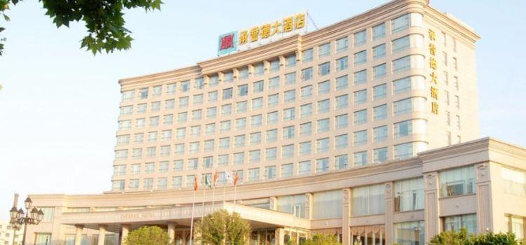 承譽德大酒店餐廳3