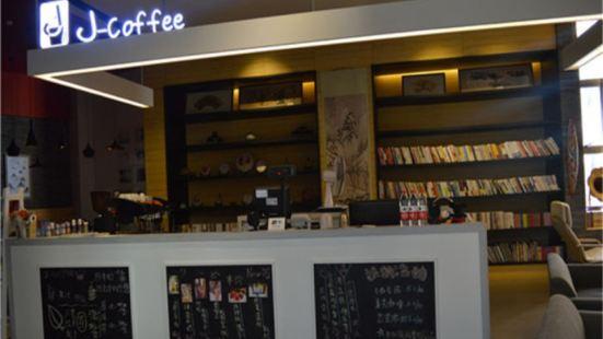 賈平凹文化藝術館J-coffee
