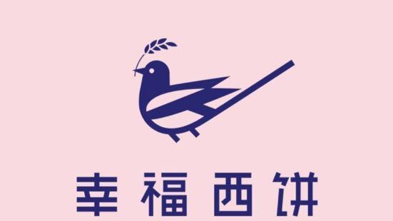 幸福西餅生日蛋糕(雲龍店)