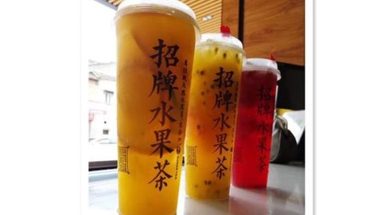 蘇阁鲜茶(二小店)