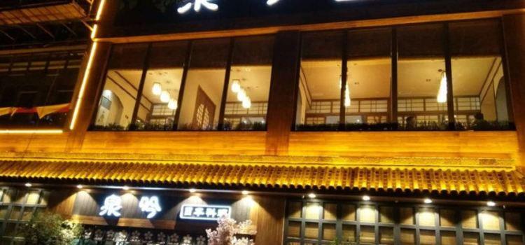 泉吟日本料理1