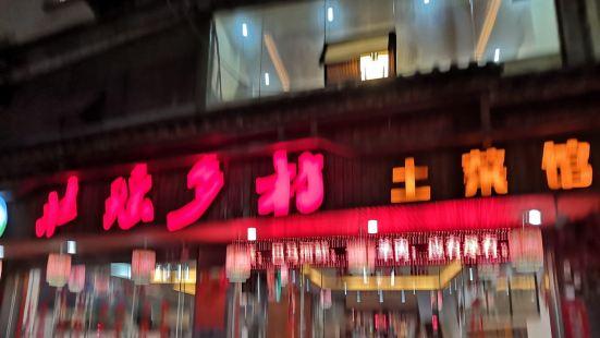 壯瑤鄉村土菜館