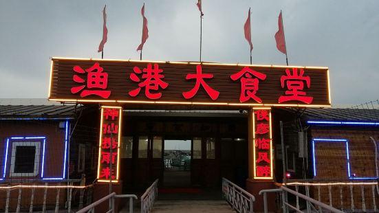 漁港大食堂
