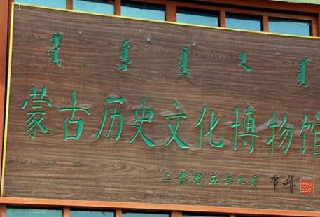 Huanghe Nan Menggu Lishi Culture Museum
