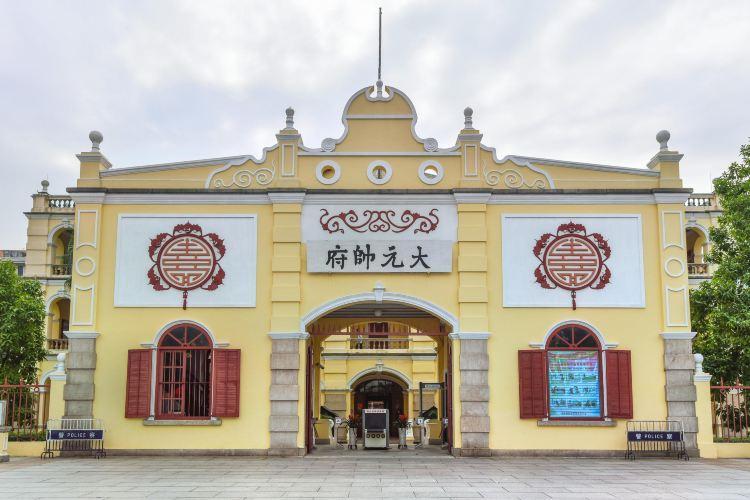 孫中山大元帥府紀念館