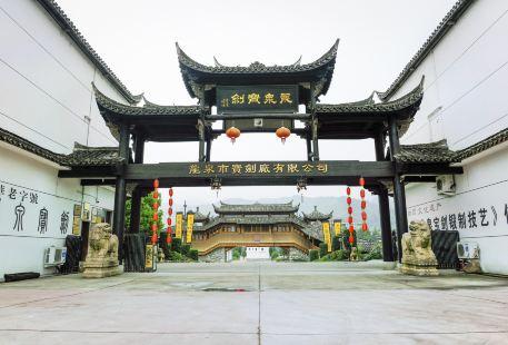 Longquan Baojian Factory