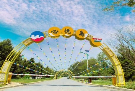 Xinyuedao Culture Theme Leisure Park