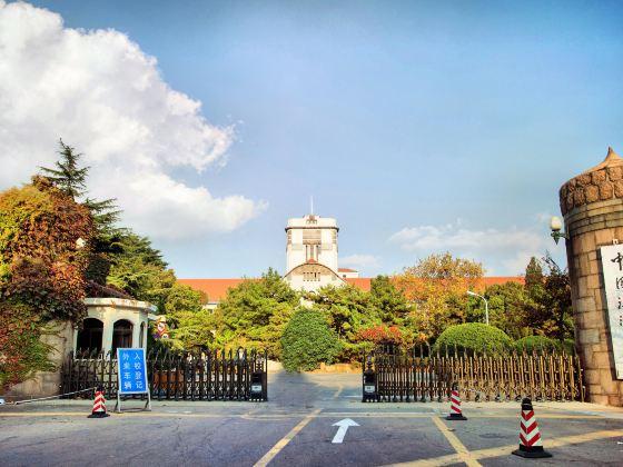 中国海洋大学(魚山キャンパス)