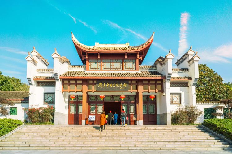 Former Residence of Liu Shaoqi